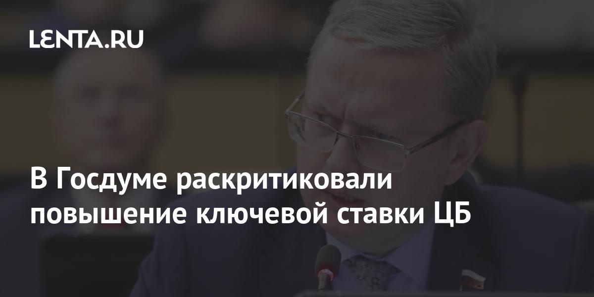 В Госдуме раскритиковали повышение ключевой ставки ЦБ