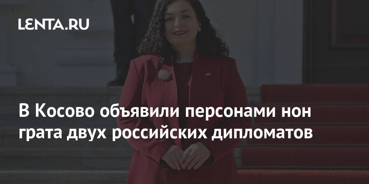 В Косово объявили персонами нон грата двух российских дипломатов