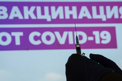 Вакцинацию от COVID-19 назвали коллективным благом