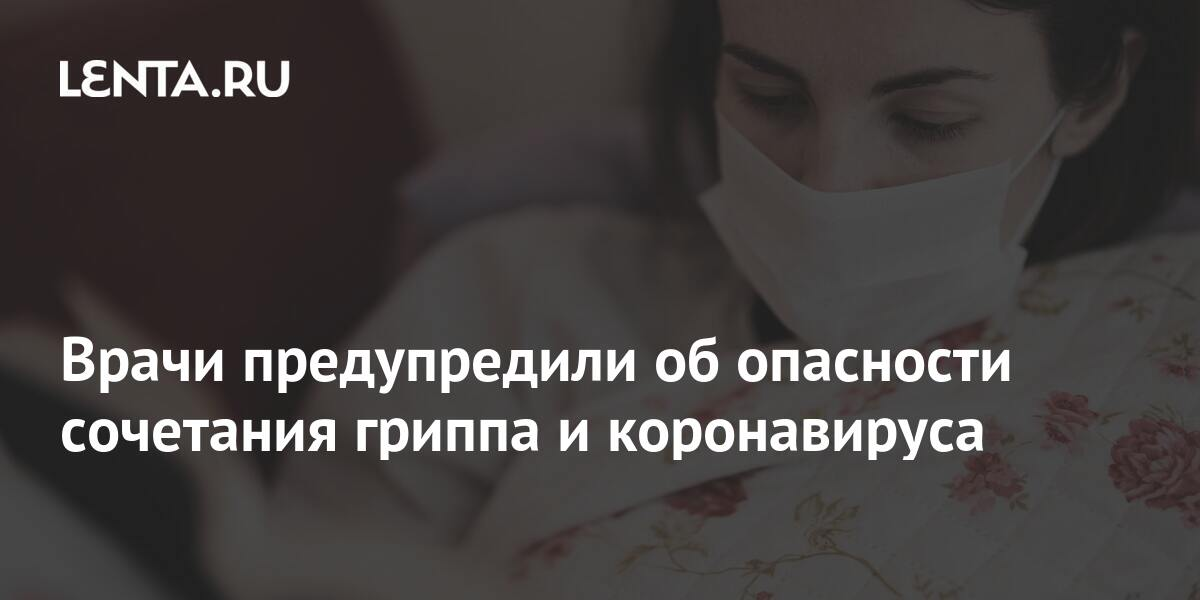 Врачи предупредили об опасности сочетания гриппа и коронавируса