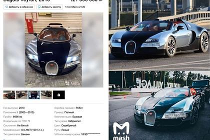 Владелица клининга домов на Рублевке захотела продать авто за 121 миллион рублей